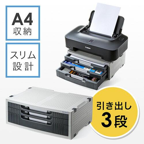 プリンター台 収納 卓上 コンパクト 引き出し付き 3段式 机上台 EZ1-PS004【送料無料】