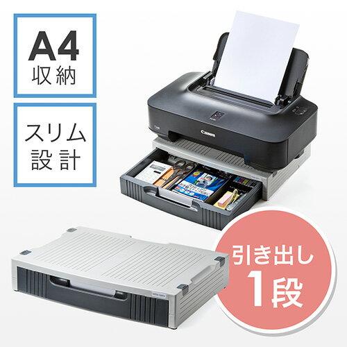 プリンター台(卓上・コンパクト・引き出し付き・机上台) EZ1-PS005