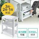 プリンター台(3段・引き出し付・ノートパソコン台・ホワイト) EZ1-PS008W【送料無料】