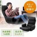 座椅子 肘掛け リクライニング ハイバック 低反発ウレタン(サイドポケット付き・ブラック) EZ15-SNC103BK