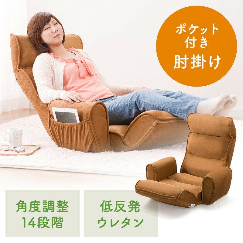座椅子 肘掛け リクライニング ハイバック 低反発ウレタン(サイドポケット付き・ライトブラウン) EZ15-SNC103BR