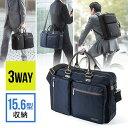 ビジネスバッグ(3WAY・通勤・自転車・A4収納・15.6型対応・ネイビー) EZ2-BAG112NV【送料無料】