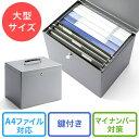 鍵付きファイルボックス(マイナンバー・セキュリティ対策・取手付き・A4ファイル収納可能・鍵付き・大型) EZ2-SL03…