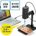 デジタル顕微鏡(USB・倍率280倍・オートフォーカス・パソコン制御・遠距離撮影・レンズ角度調整可能) EZ4-CAM058【送料無料】