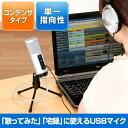 USBスタンドマイク(単一指向性・コンデンサータイプ・高音質) EZ4-MC002【送料無料】