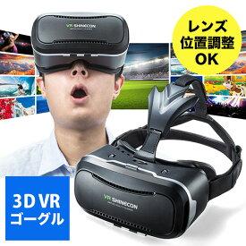 VRゴーグル iPhone/Androidスマホ対応 3D 動画視聴 ヘッドマウント VR SHINECON EZ4-MEDIVR2