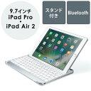 iPadキーボードカバー(Bluetooth・iPad Pro 9.7/Air 2・スタンド・充電) EZ4-SKB047【送料無料】
