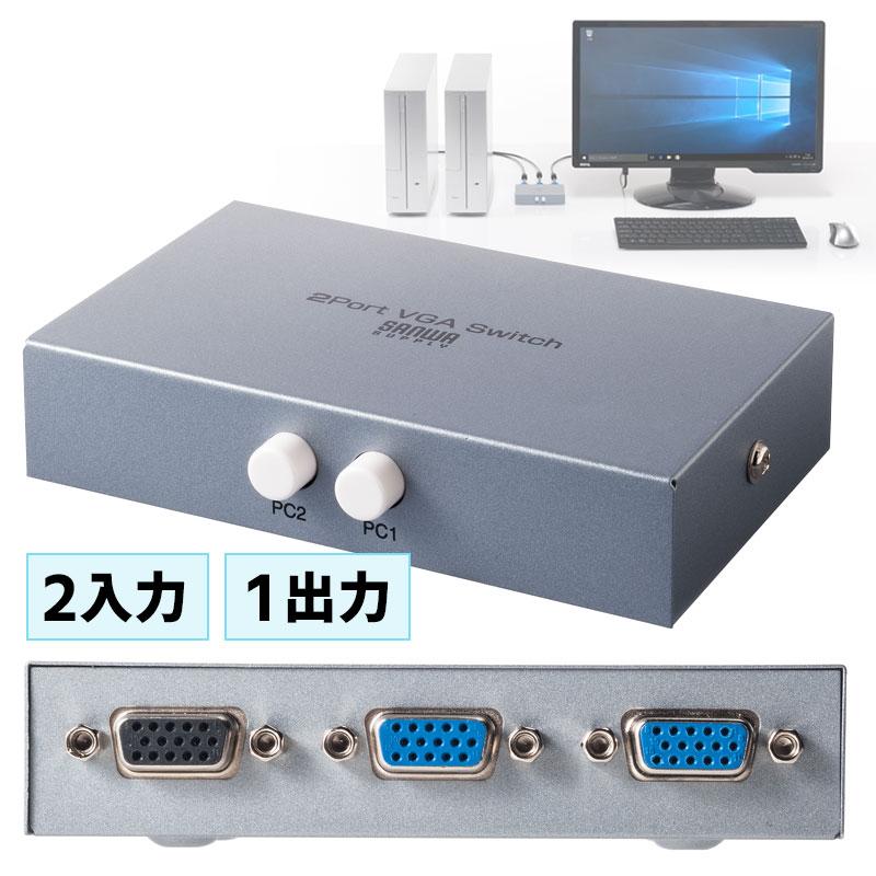 ディスプレイ切替器(VGA切替器・ミニD-sub15ピン・2台用) EZ4-SW024