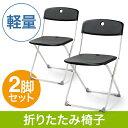 折りたたみ椅子(ミーティングチェア・パイプ椅子・軽い・薄型・コンパクト・防水・樹脂・黒・ブラック・2脚セット) EEX-CH38BKX2【送料無料】