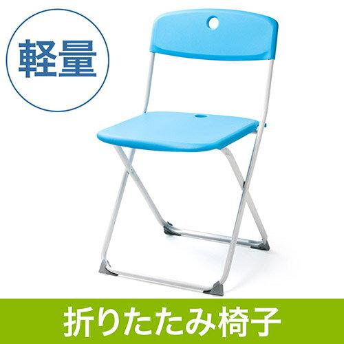 【在庫処分SALE】折りたたみ椅子(ミーティングチェア・パイプ椅子・軽い・薄型・コンパクト・防水・樹脂・ブルー) EEX-CH38BL