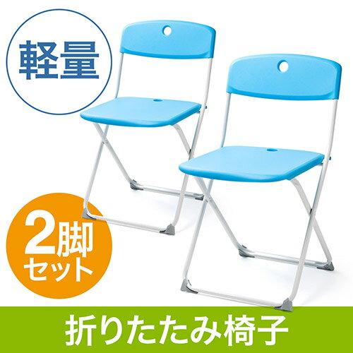 【在庫処分SALE】折りたたみ椅子(ミーティングチェア・パイプ椅子・軽い・薄型・コンパクト・防水・樹脂・ブルー・2脚セット) EEX-CH38BLX2【送料無料】
