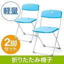 折りたたみ椅子(ミーティングチェア・パイプ椅子・軽い・薄型・コンパクト・防水・樹脂・ブルー・2脚セット) EEX-CH38BLX2【送料無料】