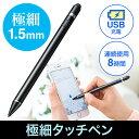 極細タッチペン (iphone・android・usb充電式・スタイラスペン・細い・ペン先1.5mm) EEX-PENSVP02