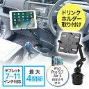 iPad・タブレット車載ホルダーアーム(カップホルダー/ドリンクホルダー設置・7〜11インチ対応) EZ2-CAR043【送料無料】