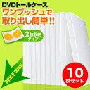 DVDケース(2枚収納・トールケース・10枚・ホワイト) EZ2-FCD033W