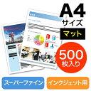 マット紙・スーパーファイン紙(A4・500枚) EZ3-JP040