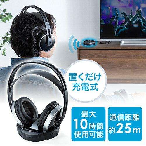 ヘッドホン(ワイヤレス・テレビ対応・高音質・置くだけ充電・最大25m・連続10時間・軽量) EZ4-HPW001