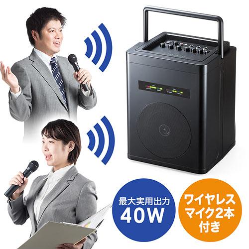 ワイヤレスマイク・スピーカーセット(拡声器・ワイヤレスマイク2本付・会議/イベント対応・40W・ケース付き) EZ4-SP066