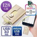 iPhone・iPad USBメモリ 128GB(USB3.0・Lightning/microUSB対応・MFi認証・iStickPro 3.0・ゴールド) E...