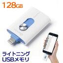 iPhone・iPad USBメモリ 128GB(USB3.0・Lightning対応・Mfi認証・iStickPro 3.0 iPhone 7/7Plus対応...