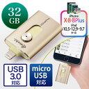 iPhone・iPad USBメモリ 32GB(USB3.0・Lightning/microUSB対応・MFi認証・iStickPro 3.0・ゴールド) EZ6-IPL32GA3【ネコポス対応】【送