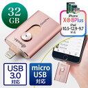 iPhone・iPad USBメモリ 32GB(USB3.0・Lightning/microUSB対応・MFi認証・iStickPro 3.0・ローズゴールド) EZ6-IPL32GARG3【ネコポス