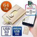 iPhone・iPad USBメモリ 64GB(USB3.0・Lightning/microUSB対応・MFi認証・iStickPro 3.0・ゴールド) EZ...