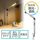 LEDデスクライト(クランプ・充電式・コードレス・電球色/昼白色・無段階調光・シルバー) EZ8-LED014S【送料無料】