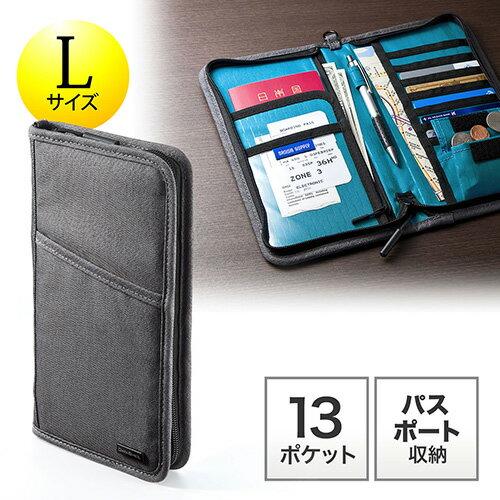 パスポートケース(トラベルオーガナイザー・13ポケット・航空券対応・Lサイズ・グレー) EZ2-BAGIN002GY