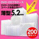 スーパースリムDVD・CD・ブルーレイケース(プラケース・クリア・薄型5.2mm・200枚) EZ2-FCD031-200C【送料無料】