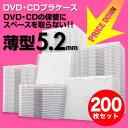 スーパースリムDVD・CD・ブルーレイケース(プラケース・ホワイト・薄型5.2mm・200枚) EZ2-FCD031-200W【送料無料】