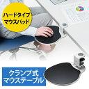 マウステーブル(360度回転・クランプ式・硬質プラスチックマウスパッド・ライトグレー) EZ2-MPD021W