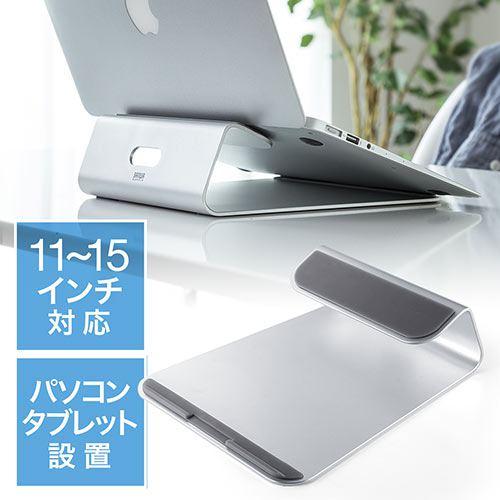 ノートPCスタンド(アルミ・PCスタンド・iPad/タブレット設置・11〜15インチ対応・高放熱) EZ2-STN024S