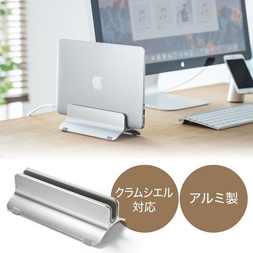 ノートパソコンスタンド(クラムシェルモード用・MacBook・アルミ・ノートPCスタンド) EZ2-STN025S
