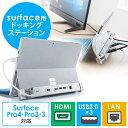Surface用ドッキングステーション(HDMI出力・USB3.0ハブ3ポート・有線LAN) EZ4-HUB039S【送料無料】