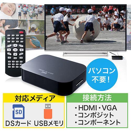 メディアプレーヤー(SDカード/USBメモリ対応・動画/音楽/写真再生・HDMI/VGA/コンポジット/コンポーネント出力対応・テレビ再生) EZ4-MEDI022