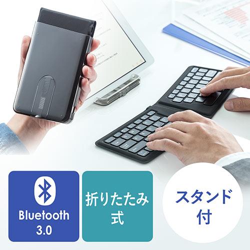 Bluetoothキーボード(折りたたみ式・iPhone iPad対応・小型・薄型・USB充電式・電源開閉連動・スマホ/タブレットスタンド兼保護ケース付) EZ4-SKB051【送料無料】