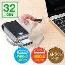 USBメモリ(USB3.1/Type C・USB3.0・32GB・高速・キャップレス) EZ6-3TC32GN【送料無料】