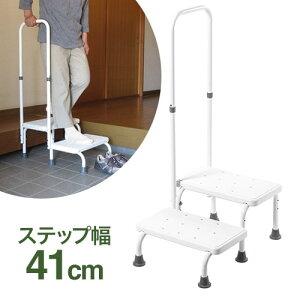 手すり付きステップ台 踏み台 玄関 お風呂 介護 段差 軽減 敬老の日 母の日 父の日 プレゼントEEX-RE330S-3N
