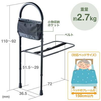 ベッド用手すり(立ち上がり補助・ベッドアーム・介護・シニア・障害者・車椅子・高齢者)