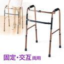 介護用歩行器 高齢者 交互式 固定式 歩行器 介護 アルミ 軽量 折りたたみ シニア 歩行訓練 EEX-RE503L【送料無料】