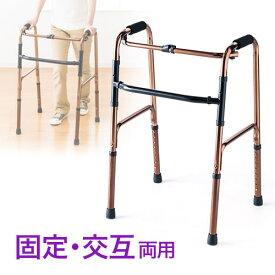介護用歩行器 高齢者 交互式 固定式 歩行器 介護 アルミ 軽量 折りたたみ シニア 歩行訓練 敬老の日 プレゼント EEX-RE503L