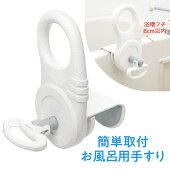 入浴用手すり お風呂 浴槽 立ち上がり 補助 手すり グリップ 浴室 介護用品 EEX-SUPA01B