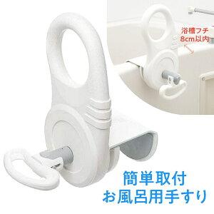 入浴用手すり お風呂 浴槽 立ち上がり 補助 手すり グリップ 浴室 介護用品 敬老の日 EEX-SUPA01B TAISコード 01721-000002
