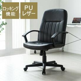 オフィスチェア(PUレザー・ロッキング仕様・事務椅子・肘掛け・キャスター付き・ブラック) EZ15-SNCL007