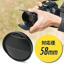 カメラレンズキャップ(フード機能・ワンタッチ・折りたたみ可能・58mmレンズ対応) EZ2-DGFL007