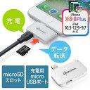 microSDカードリーダー(iPhone・iPad対応・Lightning・充電対応・Mfi認証・シルバー) EZ4-ADRIP09S【送料無料】