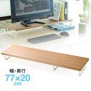 モニター台(机上・卓上・ラック・木製・収納・PC・幅77cm・奥行20cm) EEX-DES07