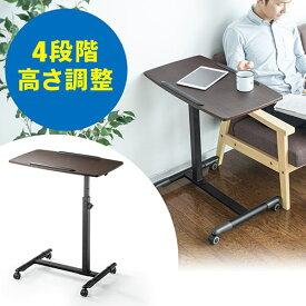 サイドテーブル(ベッド・ソファー・キャスター・移動・高さ調節・ノートパソコン・木目)