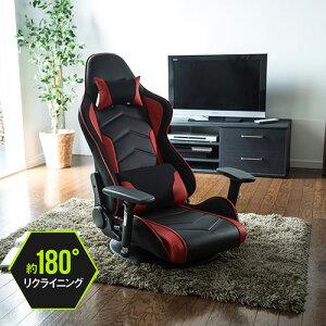 ゲーミング座椅子 あぐら 肘掛け 180度リクライニング 回転 ハイバック クッション バケットシート レッド 150-SNCF005